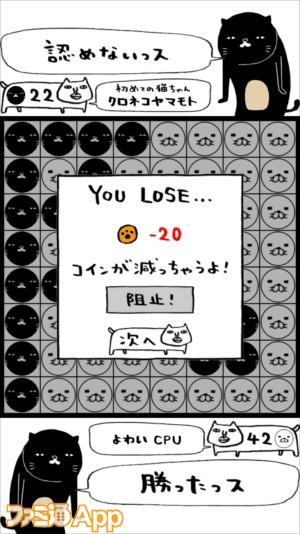 [スクショ]ゲーム敗北