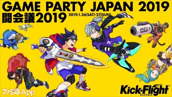 kickflight闘会議