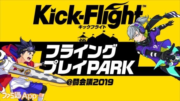 kickflightフライングプレイPARK
