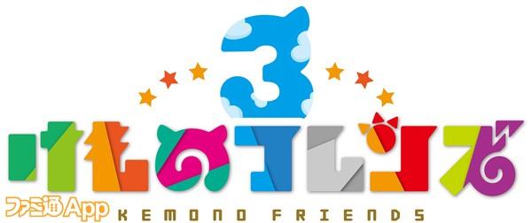 けもフレ3_ロゴ