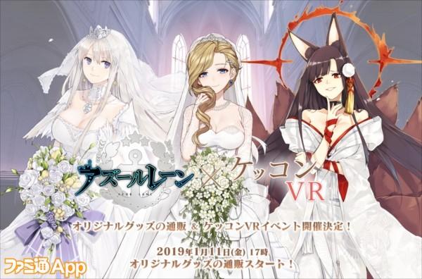 アズレン 結婚