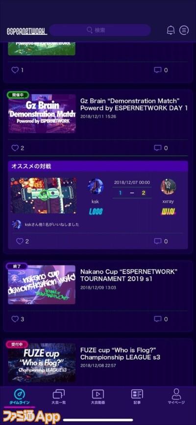 app_timeline