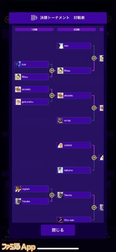app_tournament