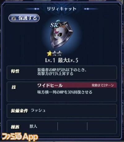 メギド_5章攻略 (2)