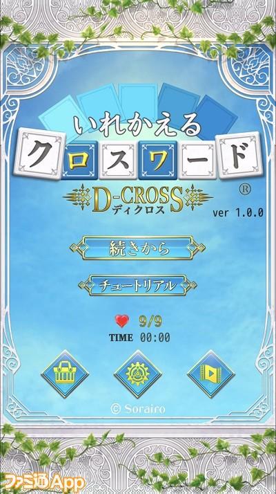 changecross01
