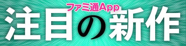 ファミ通App注目の新作スマホアプリ事前登録&配信日情報まとめ