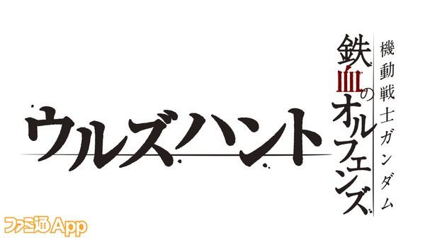 機動戦士ガンダム 鉄血のオルフェンズ ウルズハント_ロゴ[1]