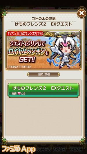 コトダマン_0111_02