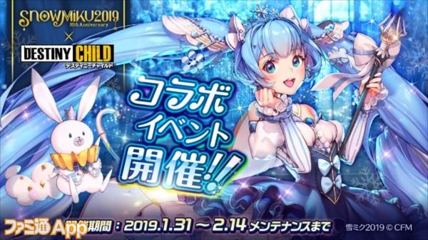 「雪ミク2019」とのコラボイベント開催!!