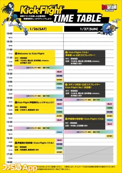 放送ステージプログラム