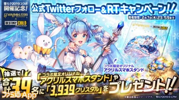 公式Twitterフォロー&RTキャンペーン!!