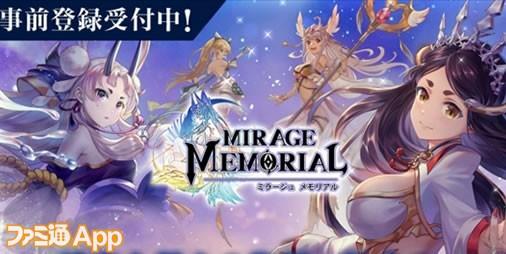 【事前登録】神話や歴史上の人物がLive2D搭載の美少女に!?純度100%美少女冒険RPG『ミラージュ・メモリアル』