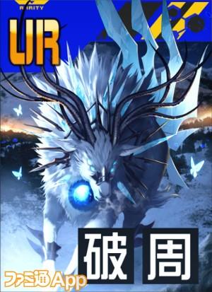 05_-蒼王宮- 終焉禁獣 グラナート