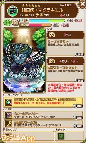 コトダマン_0220_18