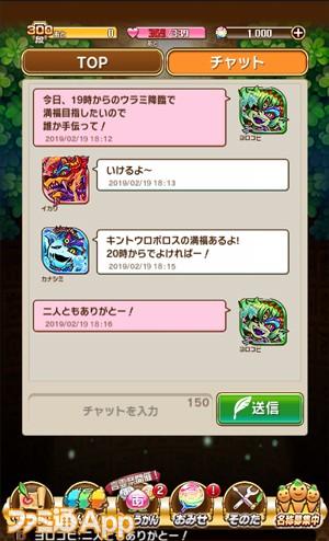 コトダマン_0220_03
