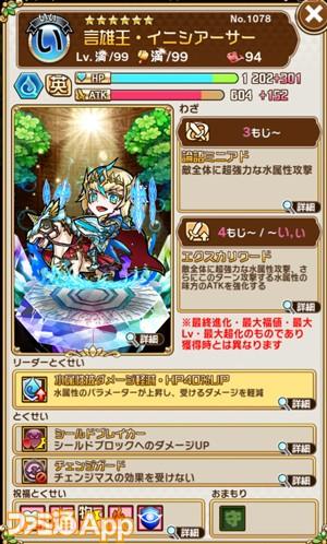 コトダマン_0227_05