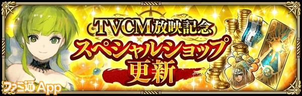 11_『ロマンシング サガ リ・ユニバース』スペシャルショップ更新