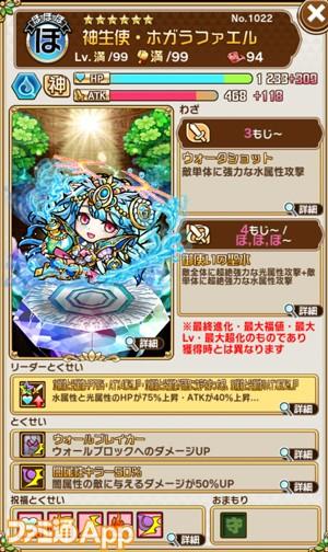コトダマン_0220_09