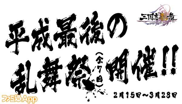 乱舞祭タイトルバナー2