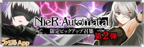 banner_NieR:Automata限定ピックアップ召集第2弾