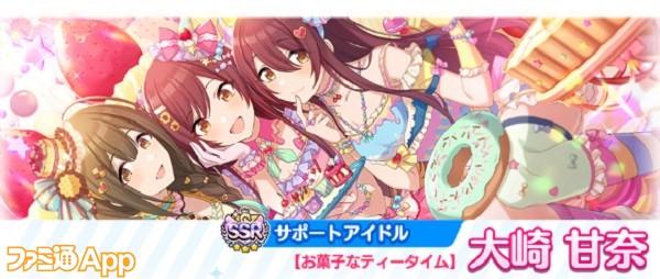 SSRサポートアイドル【お菓子なティータイム】大崎 甘奈