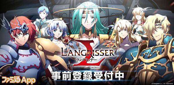 ラングリッサーモバイル0212リリース差し替え画像