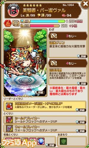 コトダマン_0227_03