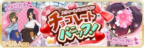 banner_バレンタインイベント