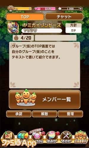 コトダマン_0220_02