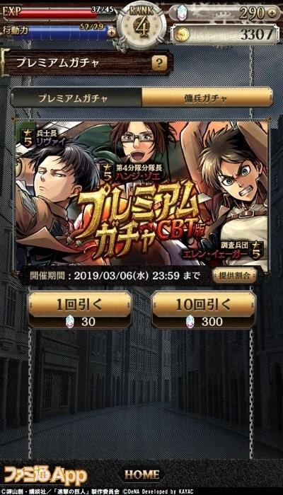 進撃_16