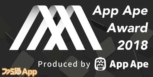 2018年に人気急上昇したアプリはこれ!アプリ表彰イベントApp Ape Award 2018の結果まとめ