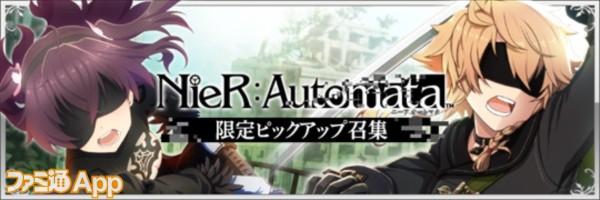 banner_NieR:Automata限定ピックアップ召集