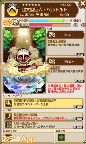 コトダマン_0207_09