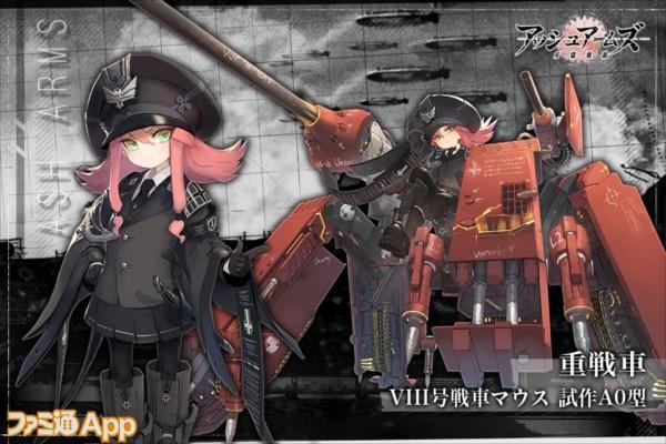 VIII号戦車マウス 試作A0型