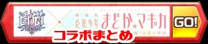 banner_madoka0
