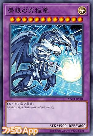 青眼の究極竜-300