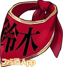 鈴木の腕章