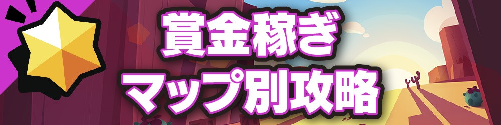 BS_banner_賞金稼ぎ攻略マップ別攻略