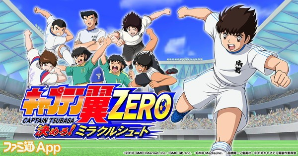 キャプテン翼ZERO(1)