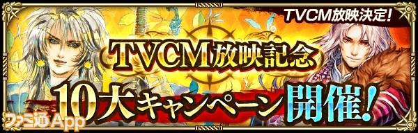 2_『ロマンシング サガ リ・ユニバース』TVCM放映記念10大キャンペーン開催