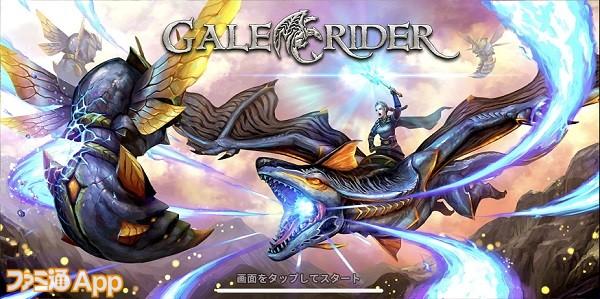 galerrider01