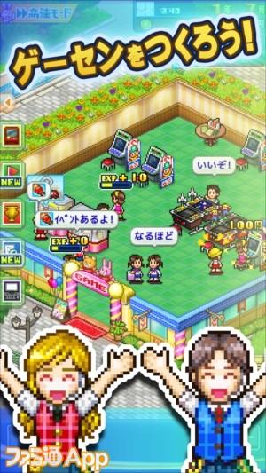 i55_gamecenterdx_01_jp