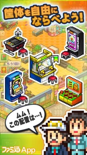 i55_gamecenterdx_02_jp