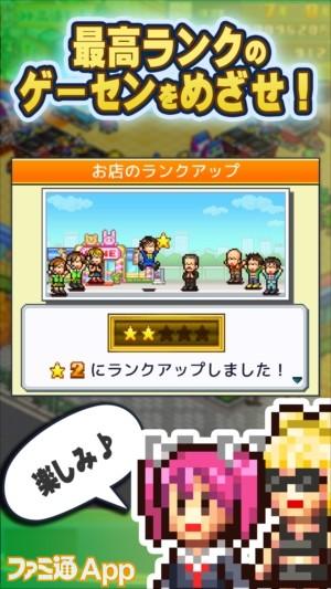 i55_gamecenterdx_04_jp
