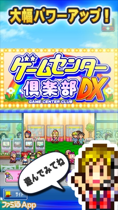 i55_gamecenterdx_05_jp