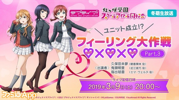 love!_0309_kokuchi