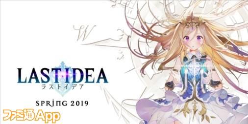 【事前登録】スクエニのスマホ最新作はハクスラ系RPG!?『LAST IDEA(ラストイデア)』2019年春配信予定