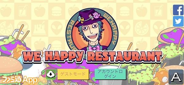 wehappyrestaurant01