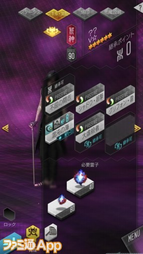 V_ステータス02_result