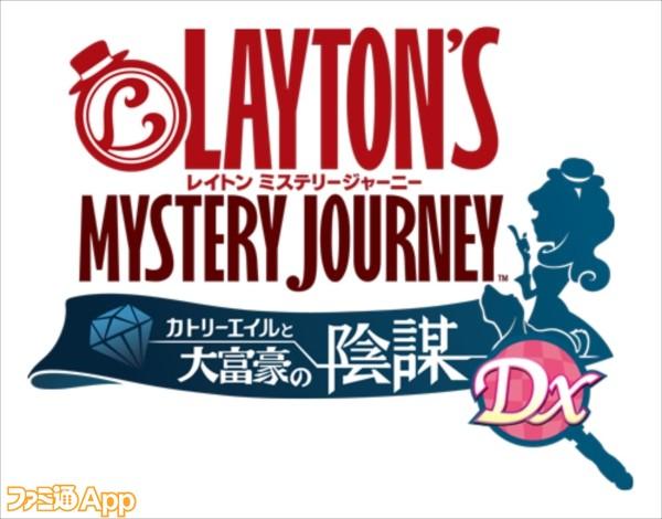 11_『レイトン ミステリージャーニー カトリーエイルと大富豪の陰謀 DX』ロゴ